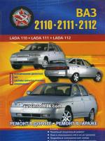 Лада (ВАЗ) 2110 / 2111 / 2112 (Lada (VAZ) 2110 / 2111 / 2112). Руководство по ремонту, инструкция по эксплуатации. Модели оборудованные бензиновыми двигателями.