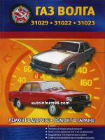 ГАЗ 31029 / 31022 / 31029 Волга (GAZ 31029 / 31022 / 31029). Руководство по ремонту в цветных фотографиях, инструкция по эксплуатации. Модели, оборудованные бензиновыми двигателями