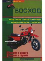 Восход / 2М / 3 / 3М / 3М-01 / 3М-02. Руководство по ремонту мотоциклов, каталог деталей. Модели, оборудованные бензиновыми двигателями
