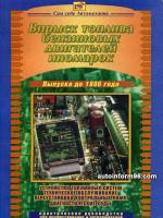 Впрыск топлива бензиновых двигателей иномарок до 1996 года выпуска