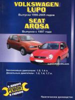Volkswagen Lupo / Seat Arosa (Фольксваген Лупо / Сеат Ароса). Руководство по ремонту. Модели с 1997 года выпуска, оборудованные бензиновыми и дизельными двигателями