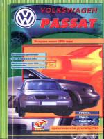 Volkswagen Passat (Фольксваген Пассат). Руководство по ремонту. Модели с 1996 года выпуска, оборудованные бензиновыми и дизельными двигателями