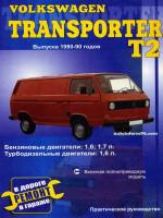 Volkswagen Transporter Т2 (Фольксваген Транспортер Т2). Руководство по ремонту. Модели с 1980 по 1990 год выпуска, оборудованные дизельными двигателями