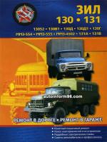 ЗиЛ 130/131. Руководство по ремонту, инструкция по эксплуатации. Модели, оборудованные бензиновыми и дизельными двигателями