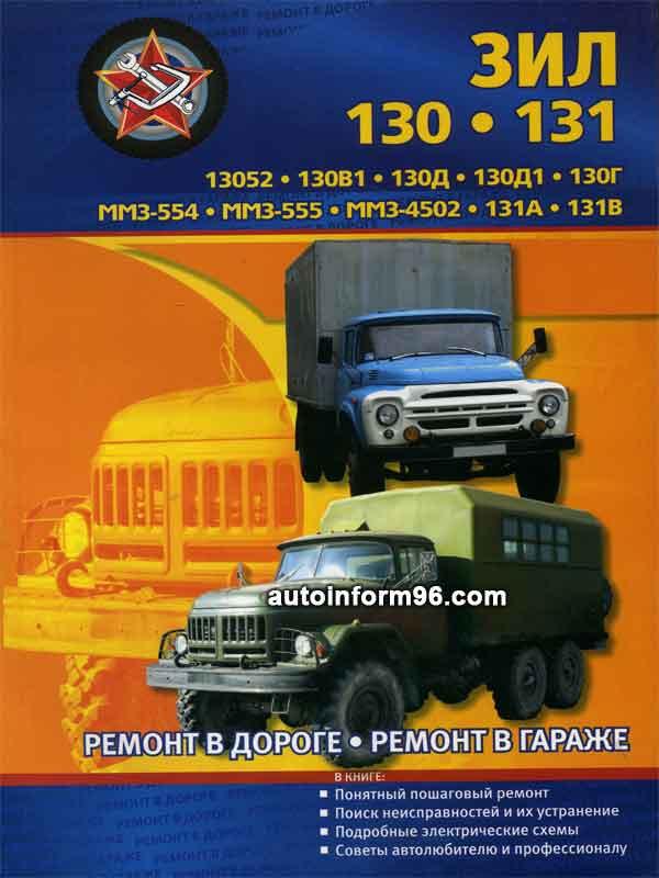 ЗИЛ 130, 431410 ремонт,