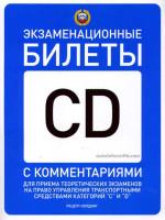 """Экзаменационные билеты России  """"C"""" / """"D"""" с комментариями"""