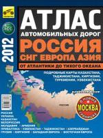 Атлас автомобильных дорог 2012 (Россия, СНГ, Европа, Азия).