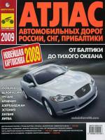Атлас автомобильных дорог 2009 России, СНГ, Прибалтики. От Прибалтики до Тихого Океана