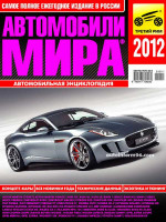 Автомобили мира 2012. Каталог