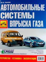 Автомобильные системы впрыска газа. Устройство, установка и эксплуатация