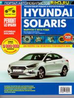 Hyundai Solaris (Хюндай Соларис). Руководство по ремонту, инструкция по эксплуатации. Модели с 2016 года выпуска, оборудованные бензиновыми двигателями