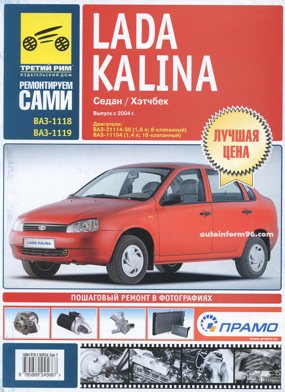 Руководства по ремонту и эксплуатации автомобилей калина