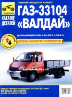 ГАЗ 33104 Валдай (GAZ 33104). Каталог деталей