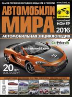 Автомобили мира 2016. Каталог.