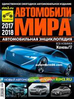 Автомобили мира 2017. Каталог.