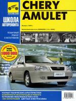 Chery Amulet (Чери Амулет). Руководство по ремонту в фотографиях, инструкция по эксплуатации. Модели с 2006 года выпуска, оборудованные бензиновыми двигателями