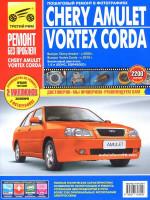 Chery Amulet / Vortex Corda (Чери Амулет / Вортекс Корда). Руководство по ремонту в цветных фотографиях, инструкция по эксплуатации. Модели с 2006 года выпуска, оборудованные бензиновыми двигателями.