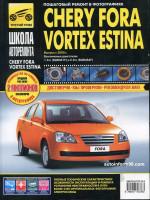 Chery Fora / Vortex Estina (Чери Фора / Вортекс Эстина). Руководство по ремонту в фотографиях, инструкция по эксплуатации. Модели с 2005 года выпуска, оборудованные бензиновыми двигателями.