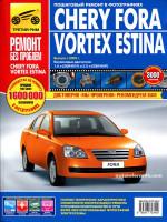 Chery Fora / Vortex Estina (Чери Фора / Вортекс Эстина). Руководство по ремонту в цветных фотографиях, инструкция по эксплуатации. Модели с 2005 года выпуска, оборудованные бензиновыми двигателями.