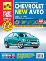 Chevrolet Aveo (Шевроле Авео). Руководство по ремонту в цветных фотографиях, инструкция по эксплуатации. Модели с 2011 года выпуска, оборудованные бензиновыми двигателями