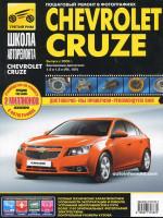 Chevrolet Cruze (Шевроле Круз). Руководство по ремонту в фотографиях, инструкция по эксплуатации. Модели с 2008 года выпуска, оборудованные бензиновыми двигателями