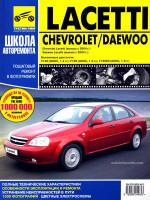 Chevrolet Lacetti / Daewoo Lacetti (Шевроле Лачетти / Дэу Лачетти). Руководство по ремонту в фотографиях, инструкция по эксплуатации. Модели с 2003 года выпуска, оборудованные бензиновыми двигателями