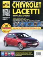 Chevrolet Lacetti / Daewoo Lacetti / Daewoo Nubira III (Шевроле Лачетти / Дэу Лачетти / Дэу Нубира 3). Руководство по ремонту, инструкция по эксплуатации. Модели с 2003 года выпуска, оборудованные бензиновыми двигателями