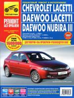 Chevrolet Lacetti / Daewoo Lacetti / Daewoo Nubira III (Шевроле Лачетти / Дэу Лачетти / Дэу Нубира 3). Руководство по ремонту в цветных фотографиях, инструкция по эксплуатации. Модели с 2003 года выпуска, оборудованные бензиновыми двигателями