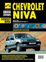 Chevrolet Niva (Шевроле Нива). Руководство по ремонту в фотографиях, инструкция по эксплуатации. Модели с 2002 года выпуска, оборудованные бензиновыми двигателями
