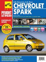 Chevrolet Spark (Шевроле Спарк). Руководство по ремонту в цветных фотографиях, инструкция по эксплуатации. Модели с 2005 года выпуска, оборудованные бензиновыми двигателями