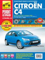 Citroen C4 (Ситроен Ц4). Руководство по ремонту в цветных фотографиях, инструкция по эксплуатации. Модели с 2004 по 2010 год выпуска, оборудованные бензиновыми двигателями.