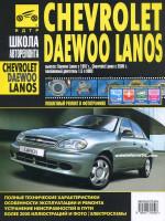 Daewoo Lanos / Chevrolet Lanos (Дэу Ланос / Шевроле Ланос). Руководство по ремонту в фотографиях, инструкция по эксплуатации. Модели с 1997 года выпуска, оборудованные бензиновыми двигателями