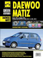 Daewoo Matiz (Дэу Матиз). Руководство по ремонту в фотографиях, инструкция по эксплуатации. Модели с 1998 года выпуска, оборудованные бензиновыми двигателями