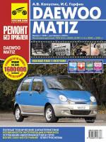 Daewoo Matiz (Дэу Матиз). Руководство по ремонту в цветных фотографиях, инструкция по эксплуатации. Модели с 1998 года выпуска, оборудованные бензиновыми двигателями