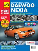 Daewoo Nexia (Дэу Нексия). Руководство по ремонту в цветных фотографиях, инструкция по эксплуатации. Модели с 1995 года выпуска, оборудованные бензиновыми двигателями