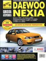Daewoo Nexia (Дэу Нексия). Руководство по ремонту в фотографиях, инструкция по эксплуатации. Модели с 1995 года выпуска, оборудованные бензиновыми и дизельными двигателями