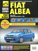 Fiat Albea (Фиат Альбеа). Руководство по ремонту в фотографиях, инструкция по эксплуатации, каталог деталей. Модели с 2005 года выпуска, оборудованные бензиновыми двигателями