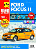 Ford Focus II (Форд Фокус 2). Руководство по ремонту в цветных фотографиях, инструкция по эксплуатации. Модели с 2004 года выпуска, оборудованные бензиновыми двигателями