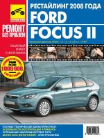 Ford Focus II (Форд Фокус 2). Руководство по ремонту в цветных фотографиях, инструкция по эксплуатации. Модели с 2001 года выпуска, оборудованные бензиновыми двигателями