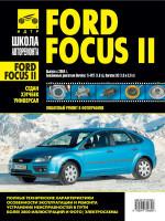 Ford Focus II (Форд Фокус 2). Руководство по ремонту в фотографиях, инструкция по эксплуатации. Модели с 2004 года выпуска, оборудованные бензиновыми двигателями