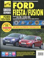 Ford Fusion / Fiesta (Форд Фьюжн / Фиеста). Руководство по ремонту в фотографиях, инструкция по эксплуатации. Модели с 2006 года выпуска, оборудованные бензиновыми двигателями