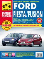 Ford Fiesta / Fusion (Форд Фиеста / Фьюжн). Руководство по ремонту в цветных фотографиях, инструкция по эксплуатации. Модели с 2006 года выпуска, оборудованные бензиновыми двигателями
