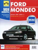 Ford Mondeo (Форд Мондео). Руководство по ремонту, инструкция по эксплуатации, цветные электросхемы. Модели с 1997 по 2000 год выпуска, оборудованные бензиновыми двигателями