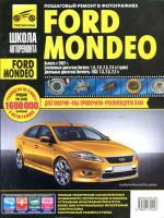 Ford Mondeo (Форд Мондео). Руководство по ремонту в фотографиях, инструкция по эксплуатации. Модели с 2007 года выпуска, оборудованные бензиновыми и дизельными двигателями