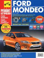 Ford Mondeo (Форд Мондео). Руководство по ремонту в цветных фотографиях, инструкция по эксплуатации. Модели с 2007 года выпуска, оборудованные бензиновыми двигателями