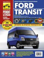Ford Transit (Форд Транзит). Руководство по ремонту, инструкция по эксплуатации. Модели с 2006 года выпуска, оборудованные дизельными двигателям6