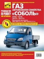 ГАЗ Соболь 2752 / 2310 / 2217i / 22171i (GAZ 2752 / 2310 / 2217 / 22171). Руководство по ремонту в фотографиях, инструкция по эксплуатации. Модели с 1994 года выпуска, оборудованные бензиновыми двигателями