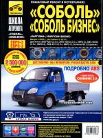 ГАЗ 2310 / 2752 / 22171 Соболь (Бизнес / Баргузин) (GAZ 2310 / 2752 / 22171 Sobol / Business / Barguzin). Руководство по ремонту в фотографиях. Модели с 2003 года выпуска.