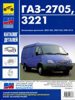 ГАЗ 2705 ГАЗель / 3321 Соболь (GAZ 2705 / 3321). Каталог кузовных деталей. Модели с 1994 года выпуска, оборудованные бензиновыми двигателями