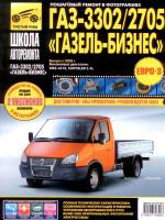 ГАЗ 3302 ГАЗель / 2705 ГАЗель Бизнес (GAZ 3302 / 2705). Руководство по ремонту в фотографиях, инструкция по эксплуатации. Модели с 2009 года выпуска, оборудованные бензиновыми двигателями.